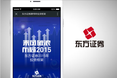 东方证券2015年投资框架