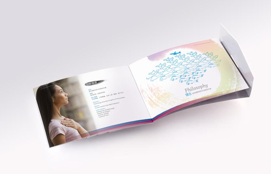 移动研究院宣传手册-No2