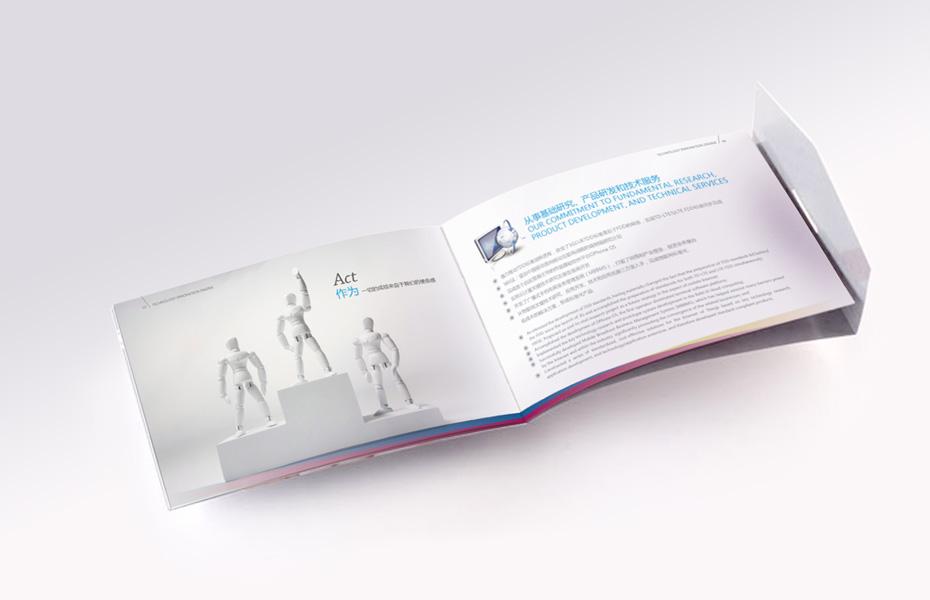 移动研究院宣传手册-No3