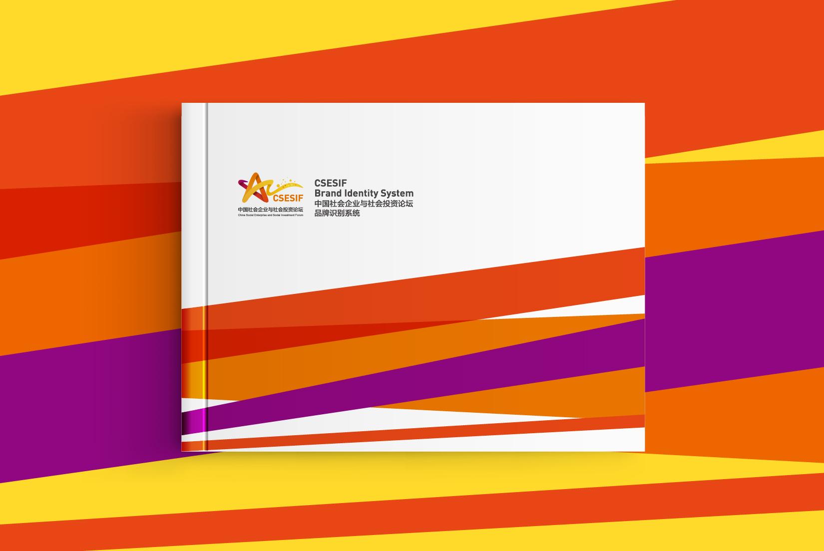 中国社会企业与社会投资论坛