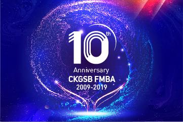 长江金融MBA十周年庆典活动